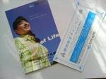 神戸クリニック札幌院・開院のお知らせはがき(モデルは乙葉ちゃん)と、割引クーポン