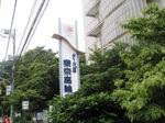 せんぽ東京高輪病院の前を通る