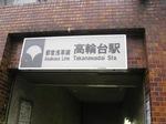 都営浅草線高輪台駅